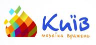 Київ - мозаїка вражень